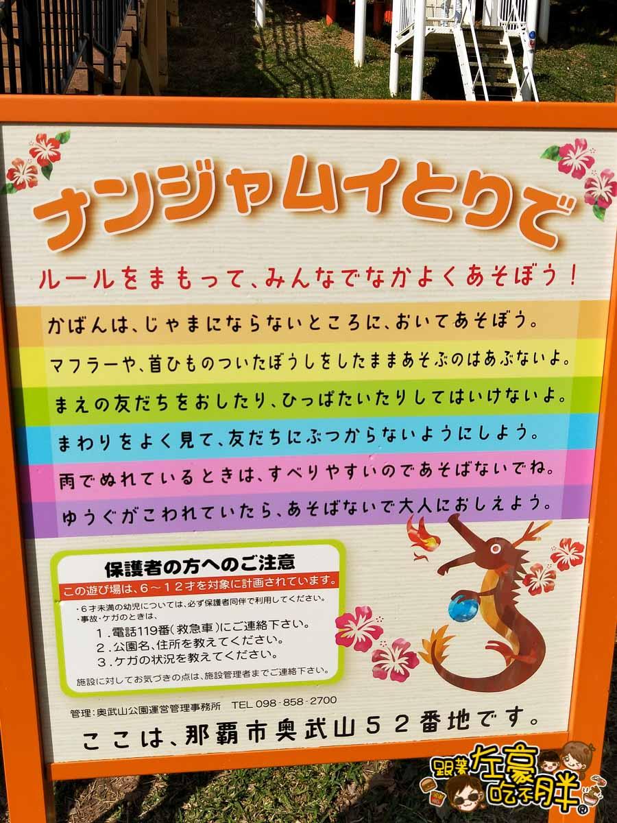 沖繩景點 奧武山公園(兒童樂園公園)-16