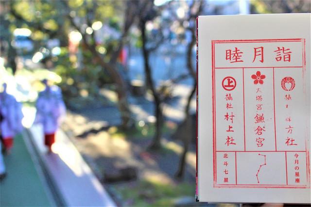 kamakuragu-gosyuin015