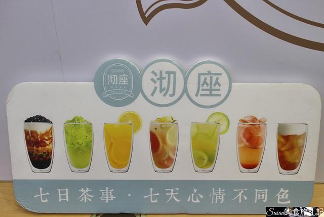 沏座沏茶食座21
