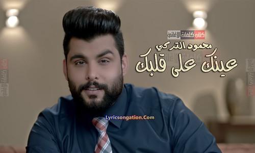 كلمات اغنية محمود التركي عينك على قلبك مكتوبة كاملة