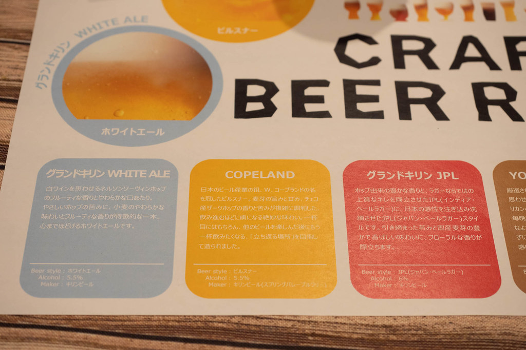 GRAND_KIRIN_CRAFT_BEER_ROOM-3