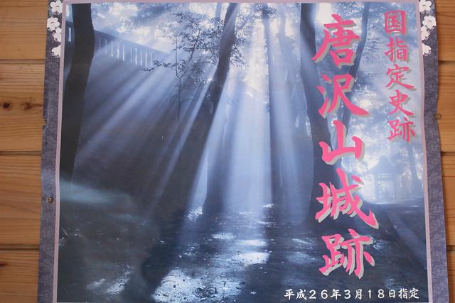 karasawayama039