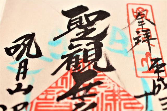 deigyuan-gosyuin025