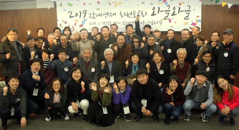 20190119_회원대토론회 (1)