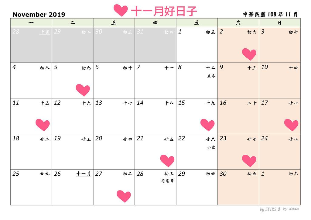 2019登記好日子