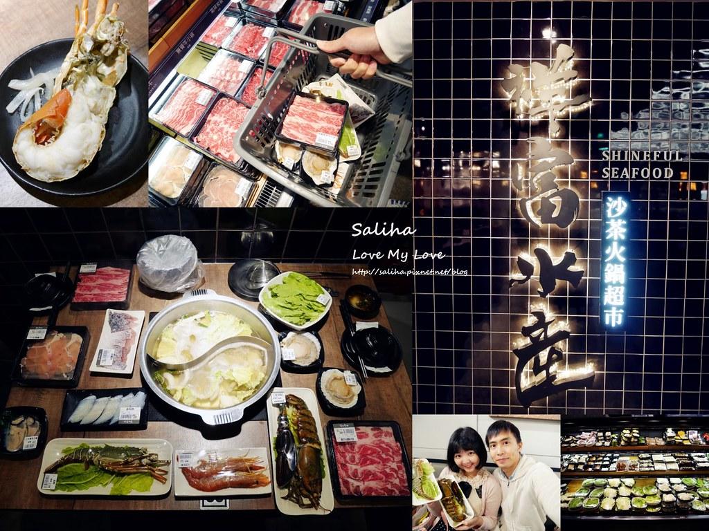 台北中山站祥富水產沙茶火鍋超市 (47)