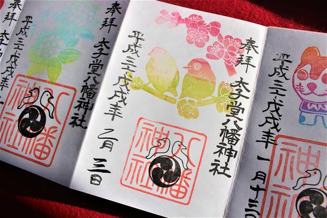 太子堂八幡神社 2月限定の御朱印「梅とメジロ」