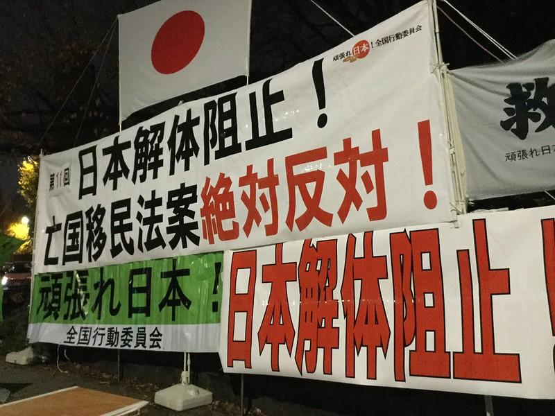 1207国会前抗議:開始前