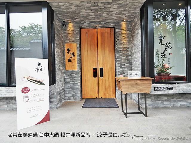 老常在麻辣鍋 台中火鍋 輕井澤新品牌 67
