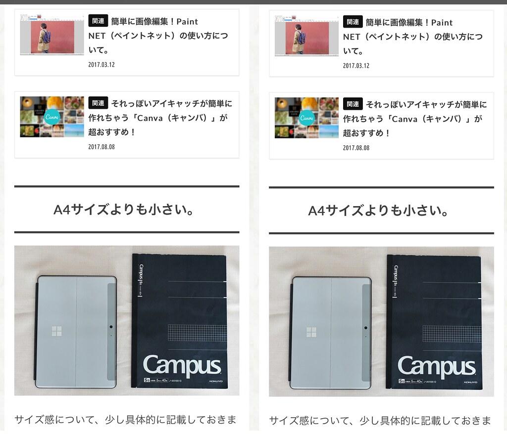 AMPページ比較_2
