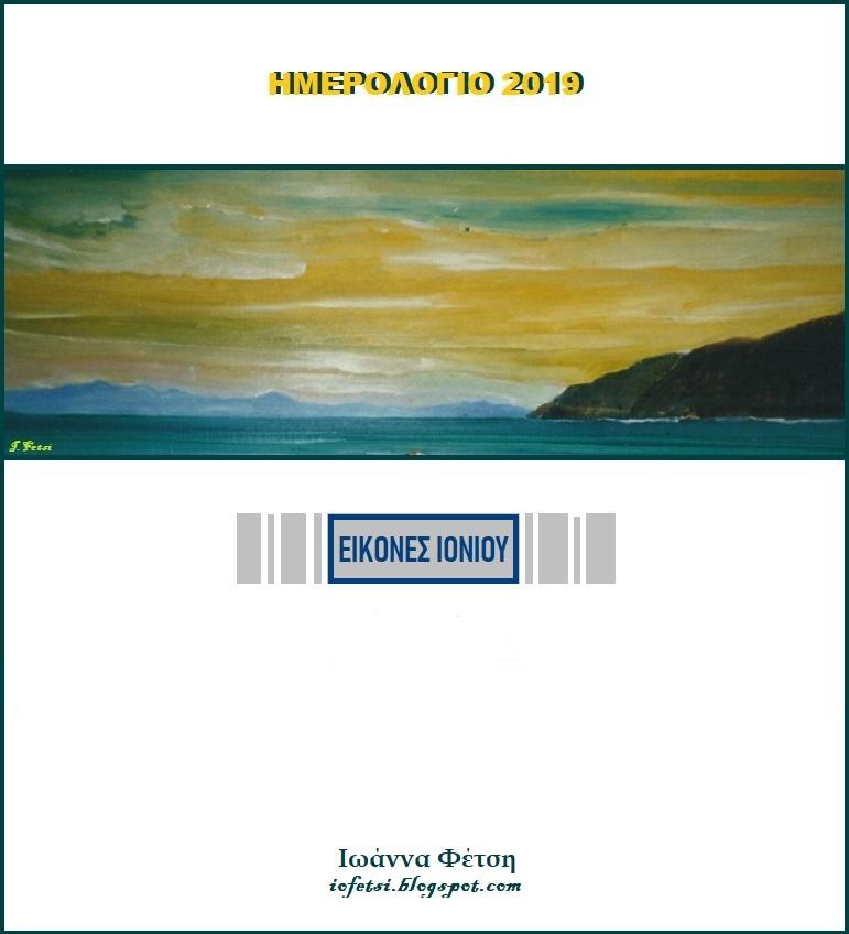 ΑΓΙΟΣ ΝΙΚΗΤΑΣ 2003-ΗΛΙΟΒΑΣΙΛΕΜΑ(100x 35)