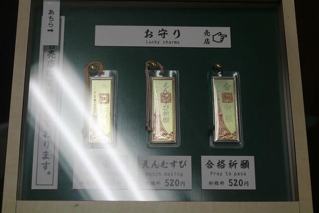 towerdaijingu-gosyuin061