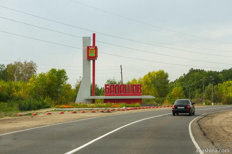 Указатель Балашова, Саратовская область