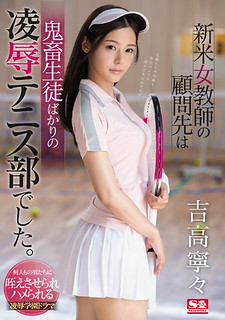 SSNI-351 The Adviser Of The Bad Female Teacher Was A Humiliation Tennis Club With Only Devil Pupils. Yoshitaka Nene