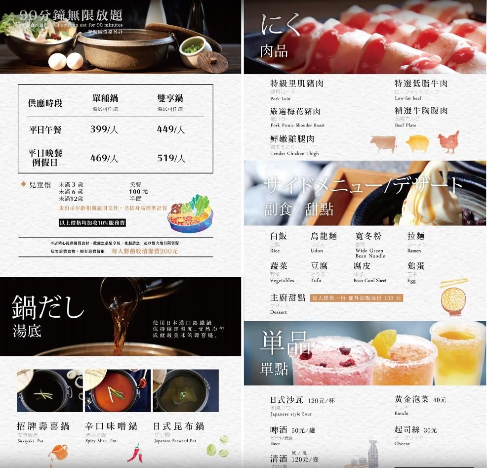 北澤壽喜燒Menu 菜單 價格04