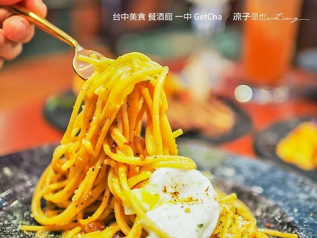 台中美食 餐酒館 一中 GetCha 30
