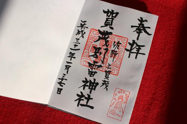 賀茂別雷神社(栃木)の通常の御朱印