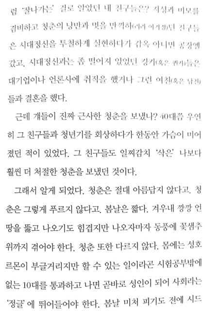 조선에서백수로살기1