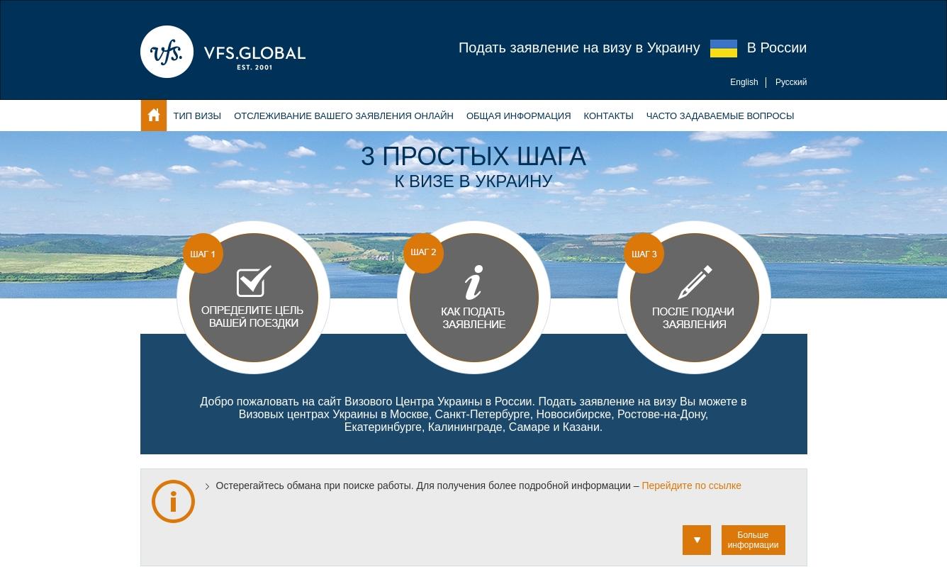 www-vfsglobal-com-Ukraine-Russia-