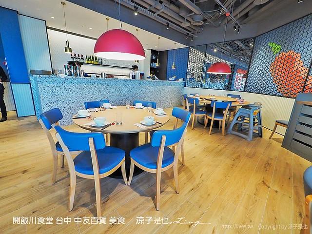 開飯川食堂 台中 中友百貨 美食 17