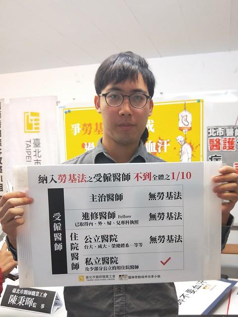 Photo:台大醫院企業工會 秘書 陳宗欣 By coolloud