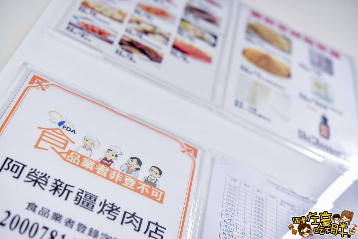 上榮新疆烤肉串左營店-48