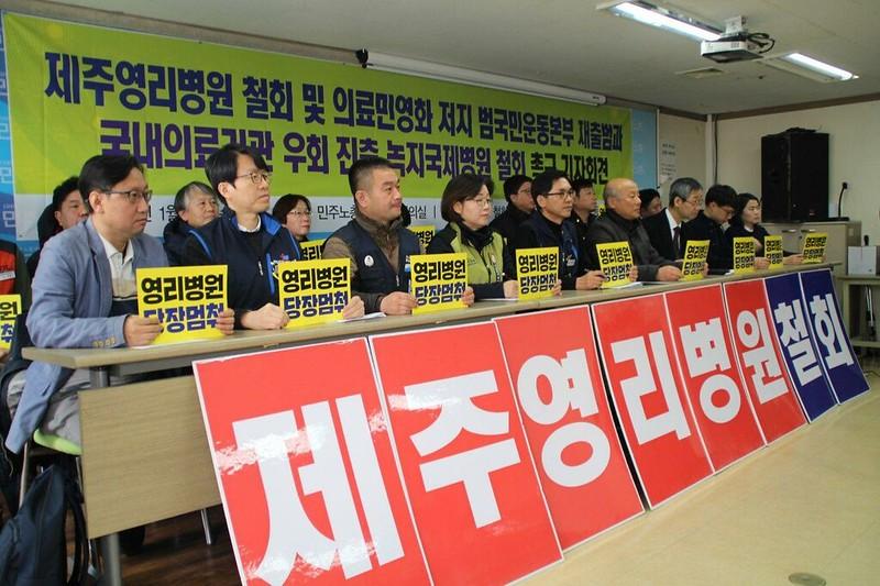 20190116_의료민영화저지범국본_재출범 기자회견