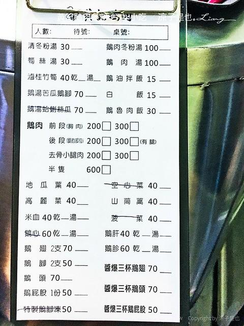 黃記鵝肉冬粉 台中 小吃 25