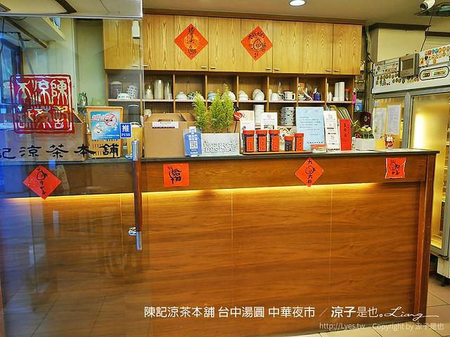 陳記涼茶本舖 台中湯圓 中華夜市 6