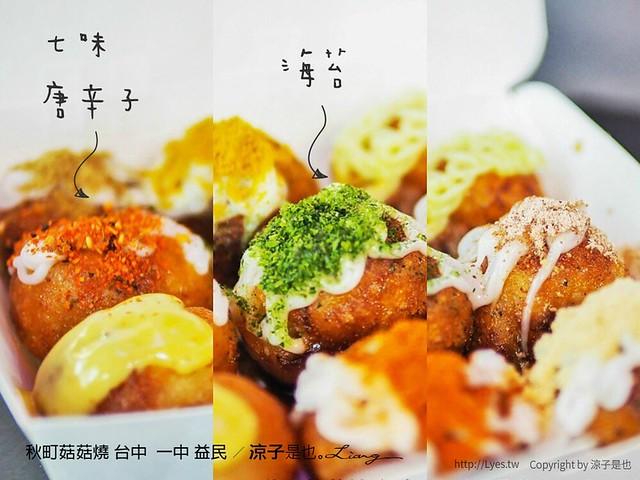 秋町菇菇燒 台中  一中 益民 3