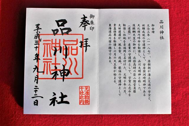shinagawajinja-gosyuin