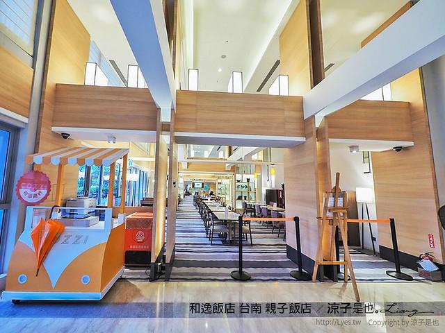 和逸飯店 台南 親子飯店 72