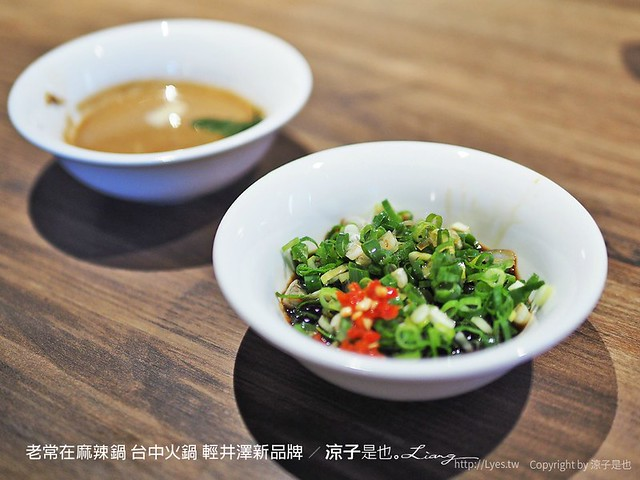 老常在麻辣鍋 台中火鍋 輕井澤新品牌 26