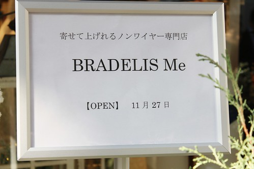 【育乳ブラのブラデリス】ノンワイヤー専門店BRADELIS Me(ブラデリスミー)表参道の新店舗5