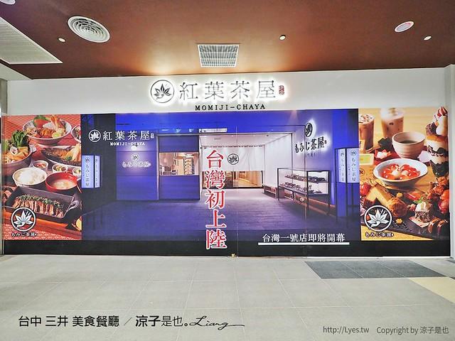 台中 三井 美食餐廳 3