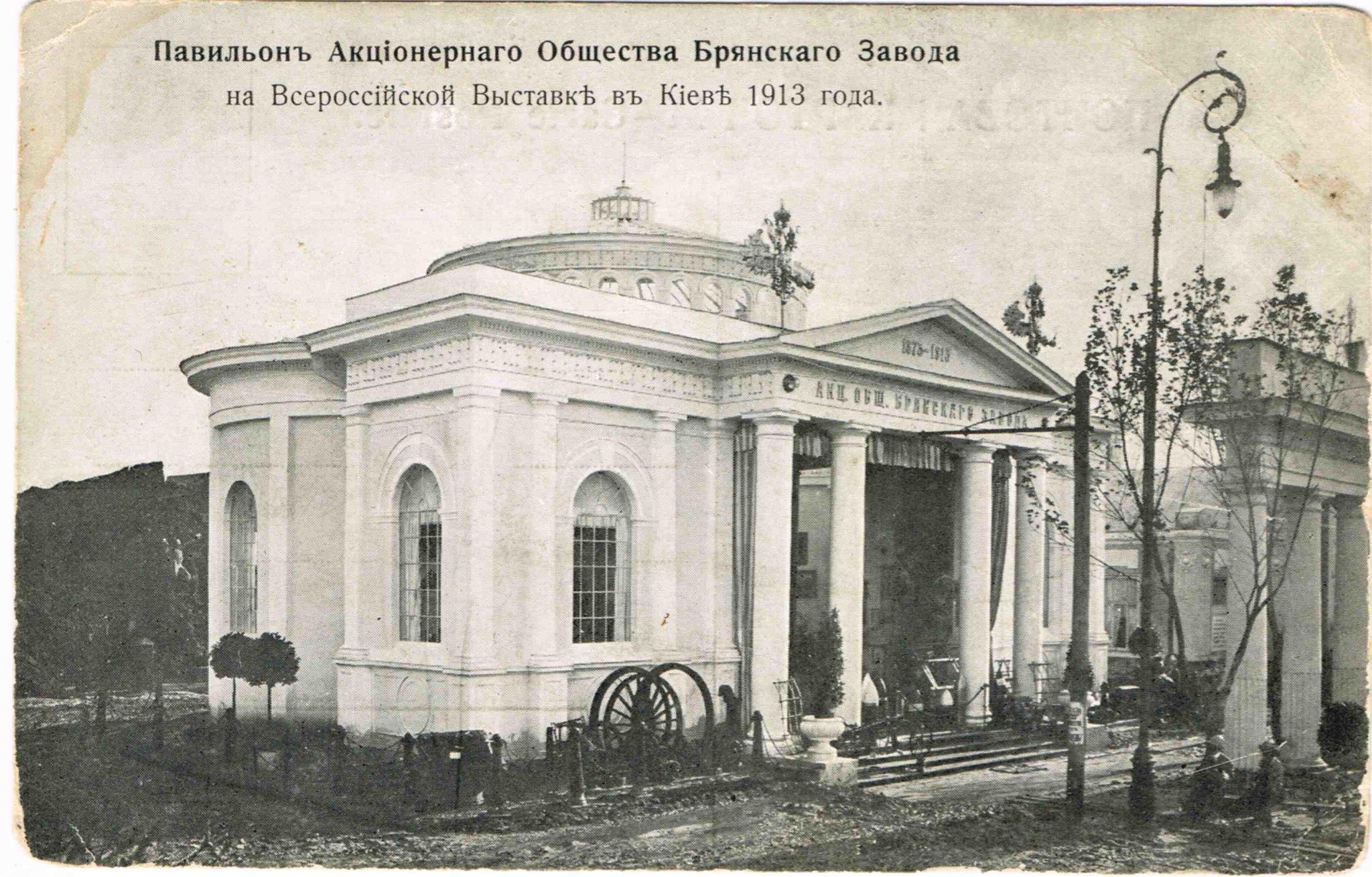 Павильон Акционерного Общества Брянского Завода