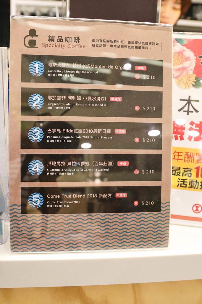 成真咖啡台北sogo復興店 (21)