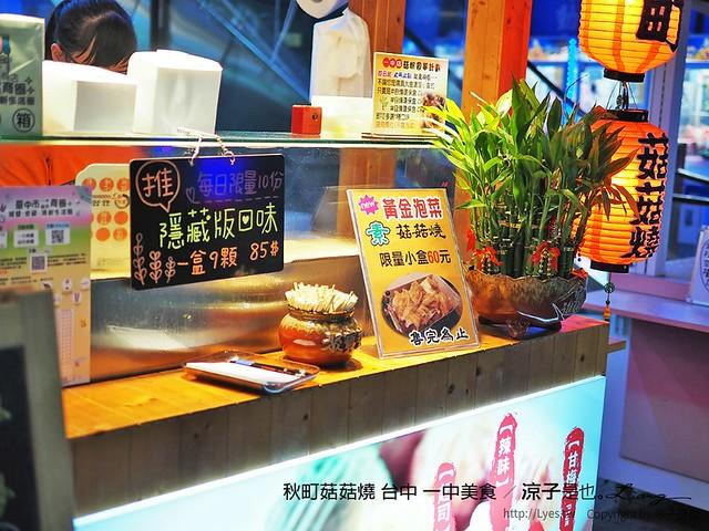 秋町菇菇燒 台中 一中美食 11