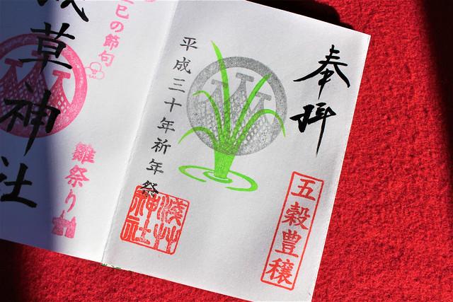 浅草神社「祈年祭」限定の御朱印(2月17日)