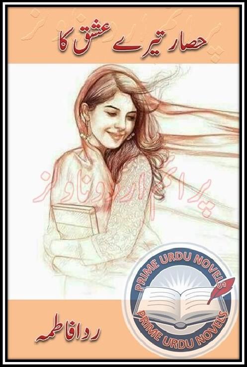 Hasar Tere Ishq Ka Complete Novel By Rida Fatima
