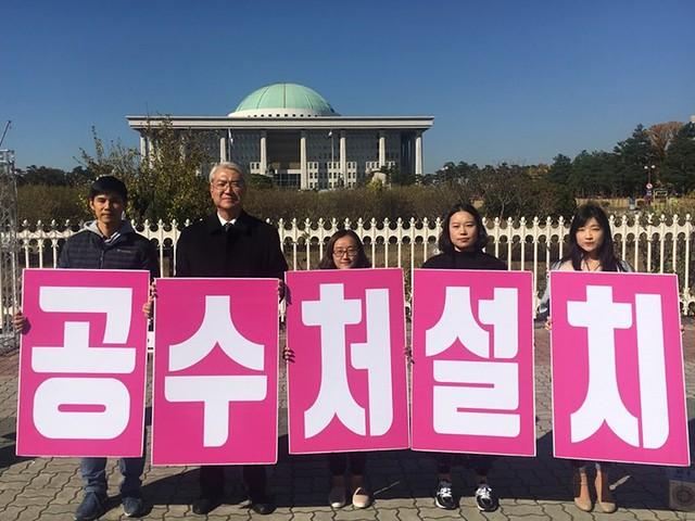20181101_공수처목요행동1주차 (12)