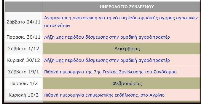 ΗΜΕΡΟΛΟΓΙΟ ΣΥΝΔΕΣΜΟΥ