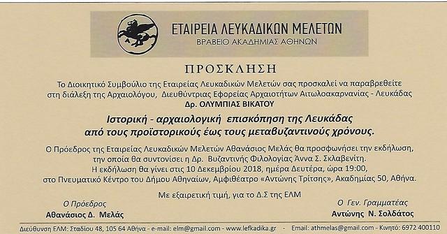 prosklisi_arxaiologias