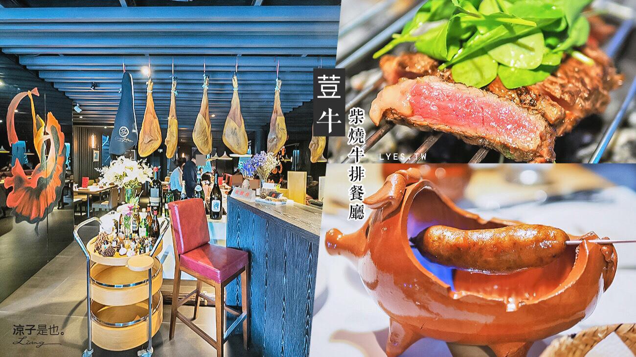 荳牛柴燒牛排餐廳 台中 慶生餐廳 商業午餐