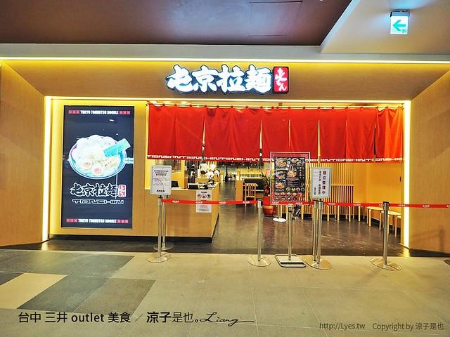 台中 三井 outlet 美食 27