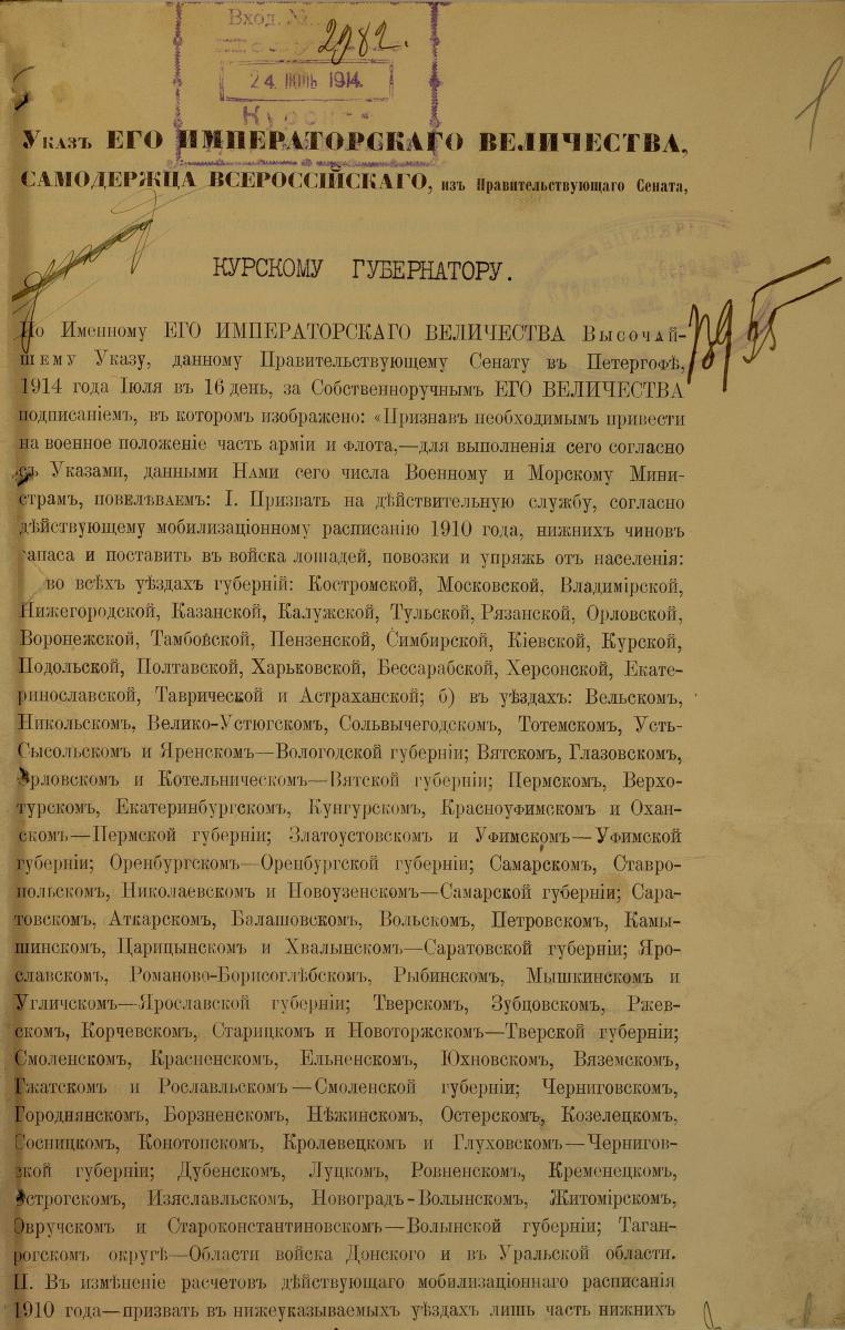 1914. Указ Его Императорского Величества Николая II о призыве на военную службу нижних чинов запаса. 24 июня