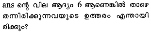 Plus One Computer Science Model Question Papers Paper 3.10