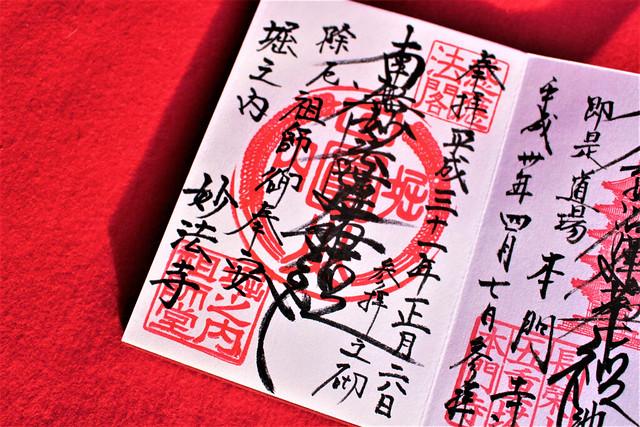 堀の内妙法寺の御首題(御朱印)