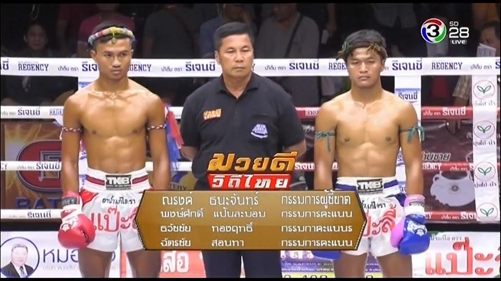 Liked on YouTube: ศึกมวยดีวิถีไทย ล่าสุด 28 ตุลาคม 2561 Muaythai HD 🏆