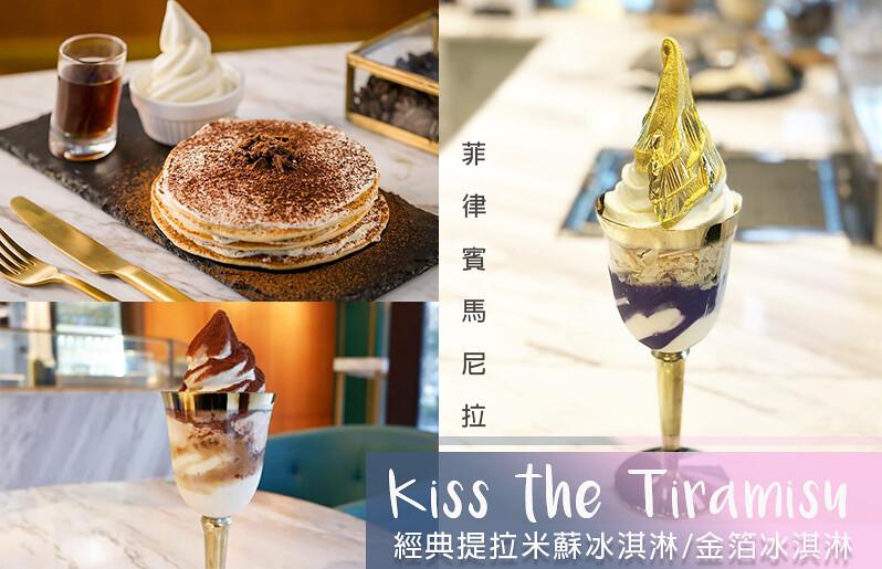 [菲律賓馬尼拉] Kiss the Tiramisu 韓國弘大高腳杯 金箔提拉米蘇蛋糕/經典提拉米蘇冰淇淋/金箔冰淇淋 MANILA Three Central Building